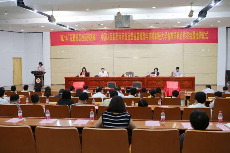 中国人民银行南京分行