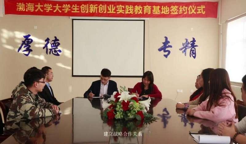 渤海大学创新创业互联网+实训基地