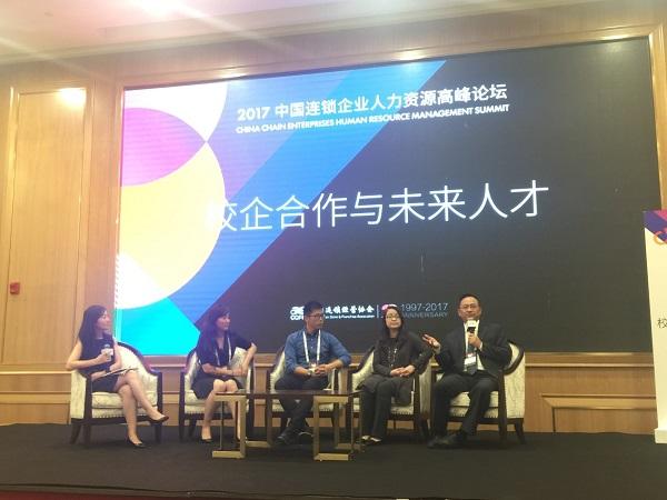 管理学院参加2017中国连锁企业人力资源高峰